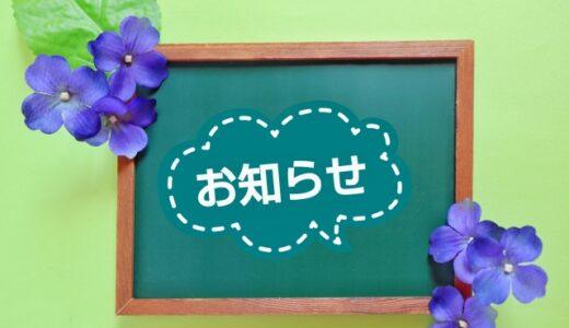 【速報!!】小林克良さんが「ひなたの教室」にゲスト出演!