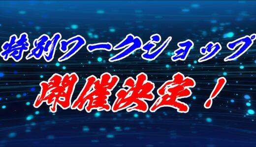 【速報!!】くぼぞのまりこさん特別WS、8月開催決定!